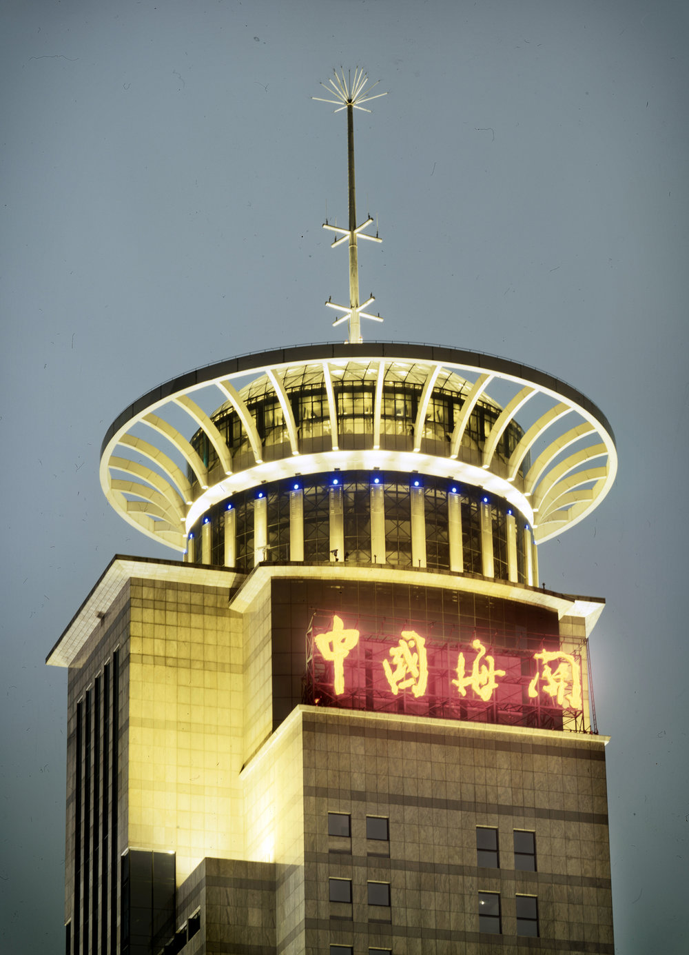 Pudong Customs Tower - Shanghai, China 2004