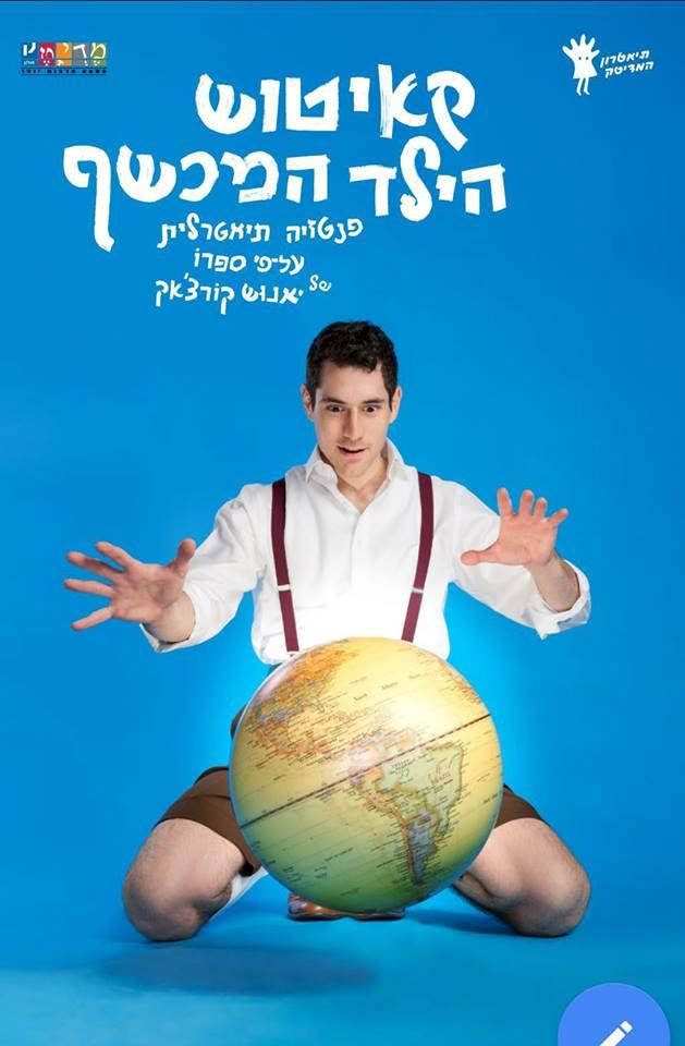 Kaitush the Wizardקאיטוש הילד המכשף - The Mediatheque Theaterתיאטרון המדיטק