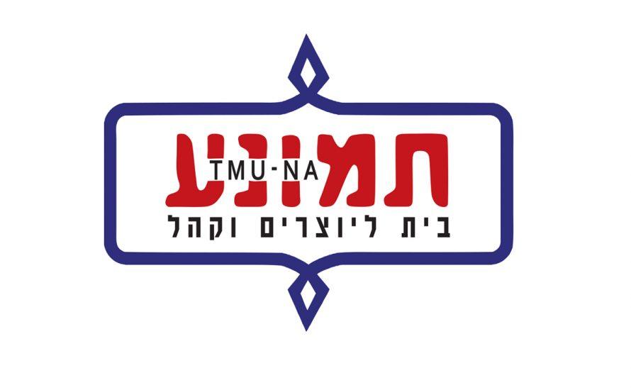 tmuna-1-890x550.jpg