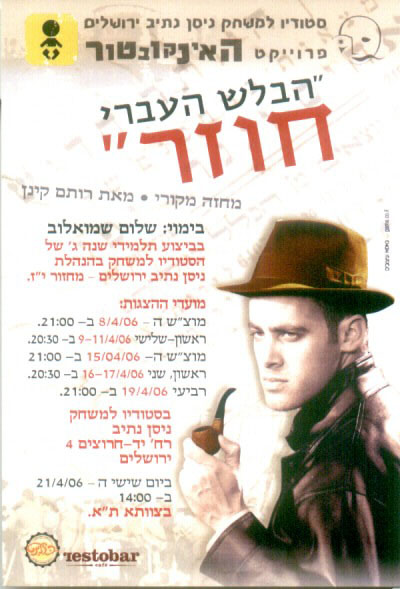 The Hebrew Detective Returns - Nissan-Nativ Studio