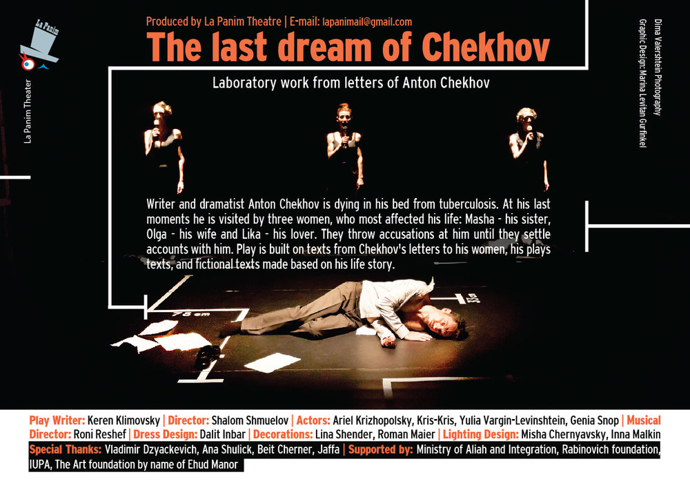 Chekhov's Last Dream - LaPanim Theater