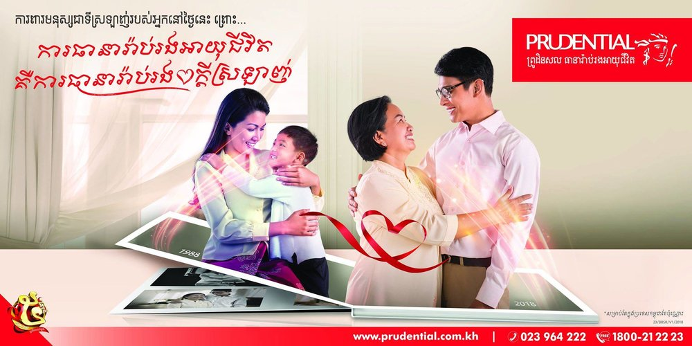 Prudential ad