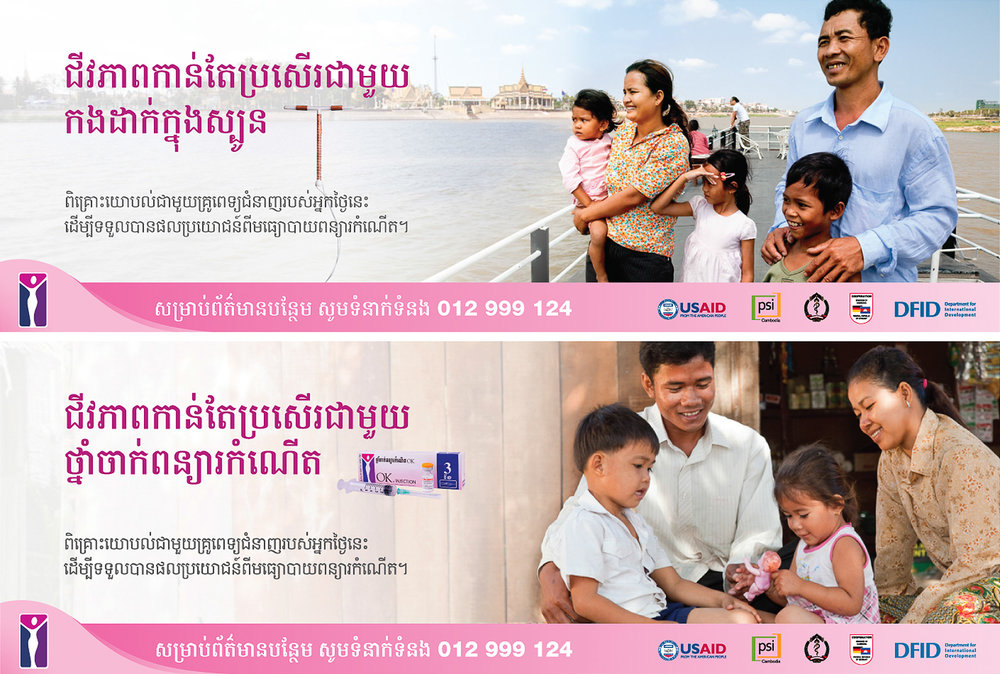 PSI/OK Family Planning Billboards