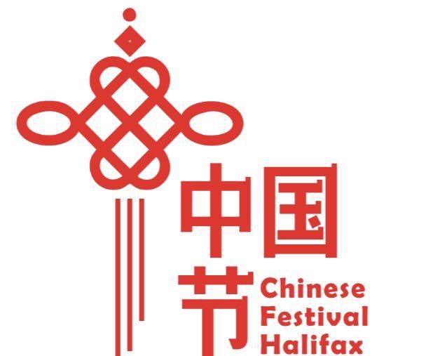 Chinese Festival Halifax