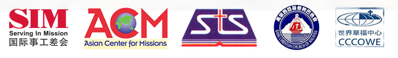 Organisers: SIM East Asia, Asian Centre for Mission, Sabah Theological Seminary   In conjunction with: Basel Christian Church of Malaysia and CCCOWE (Sabah)