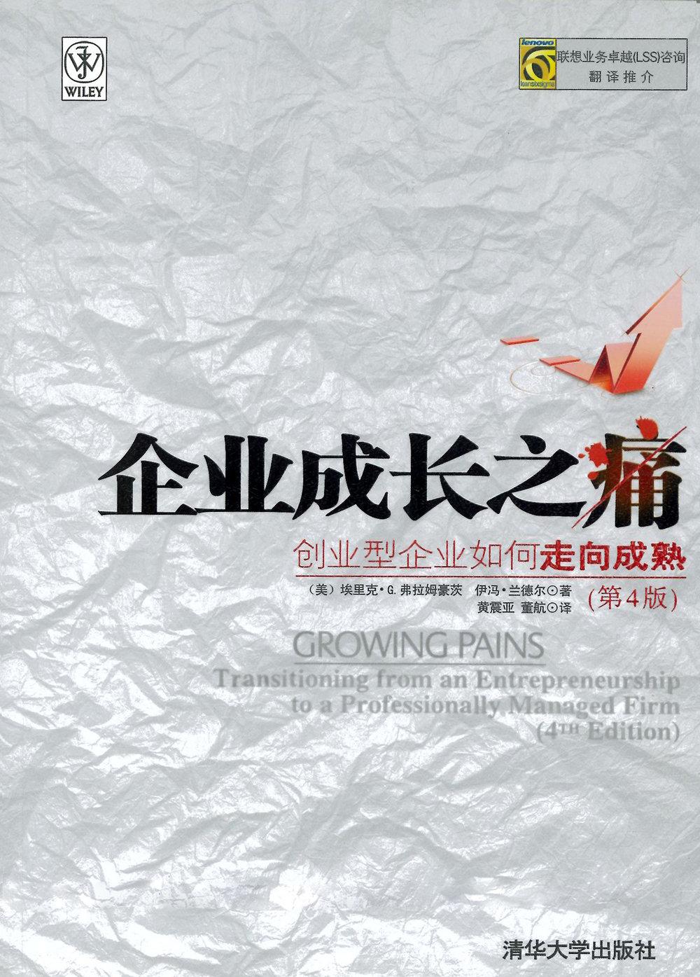 ChineseGrowingPains[3].jpg