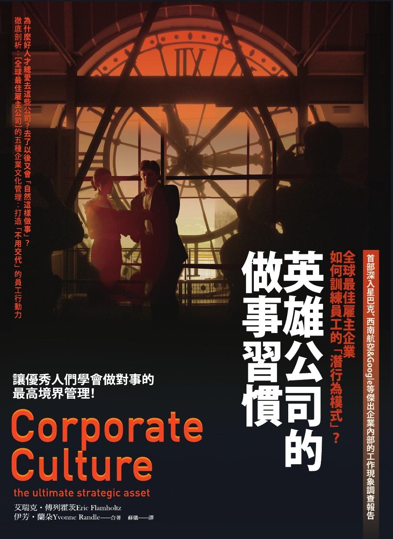 CorpCult Chinese.jpg
