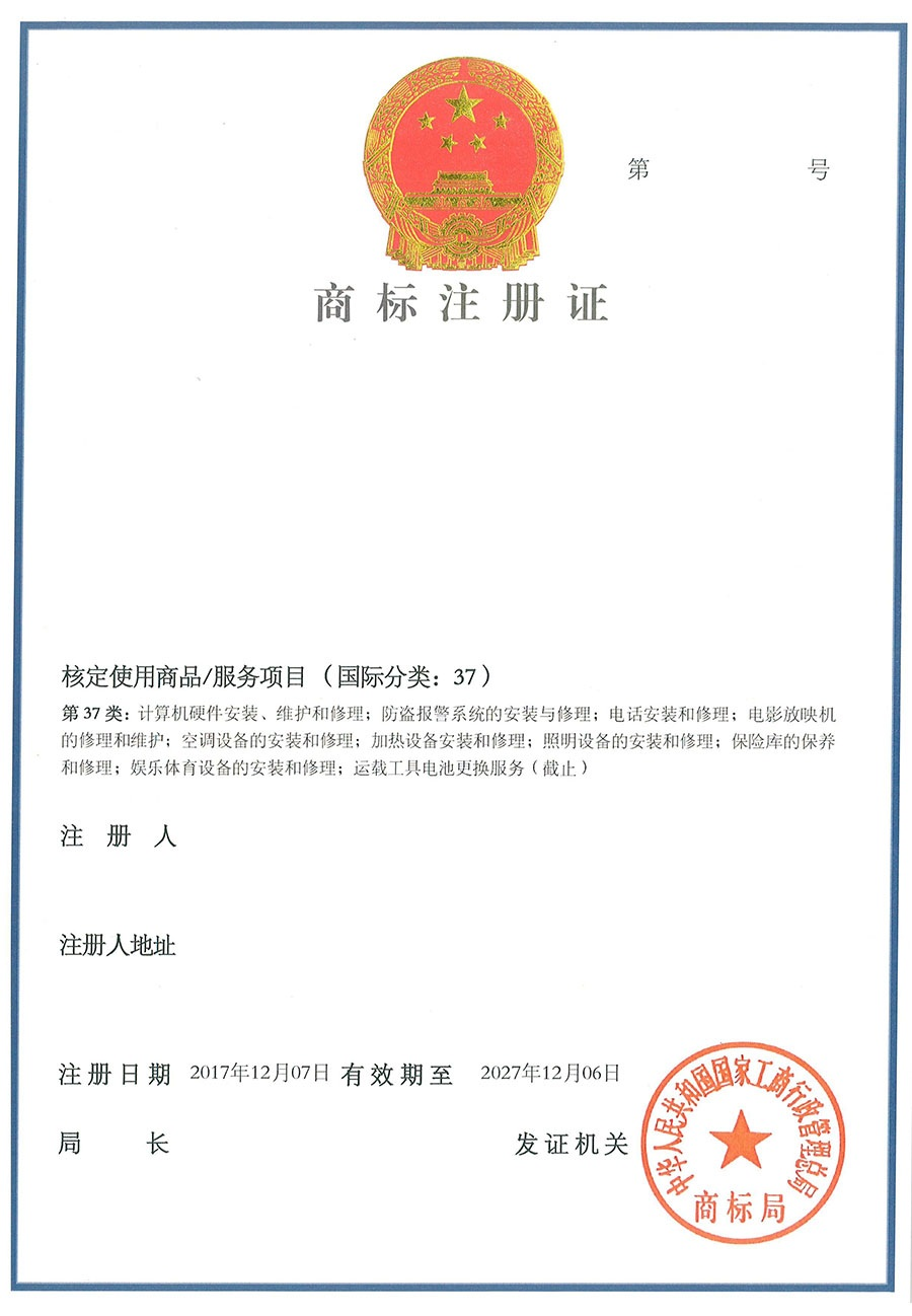 Example of a Chinese Trademark Registration Certificate