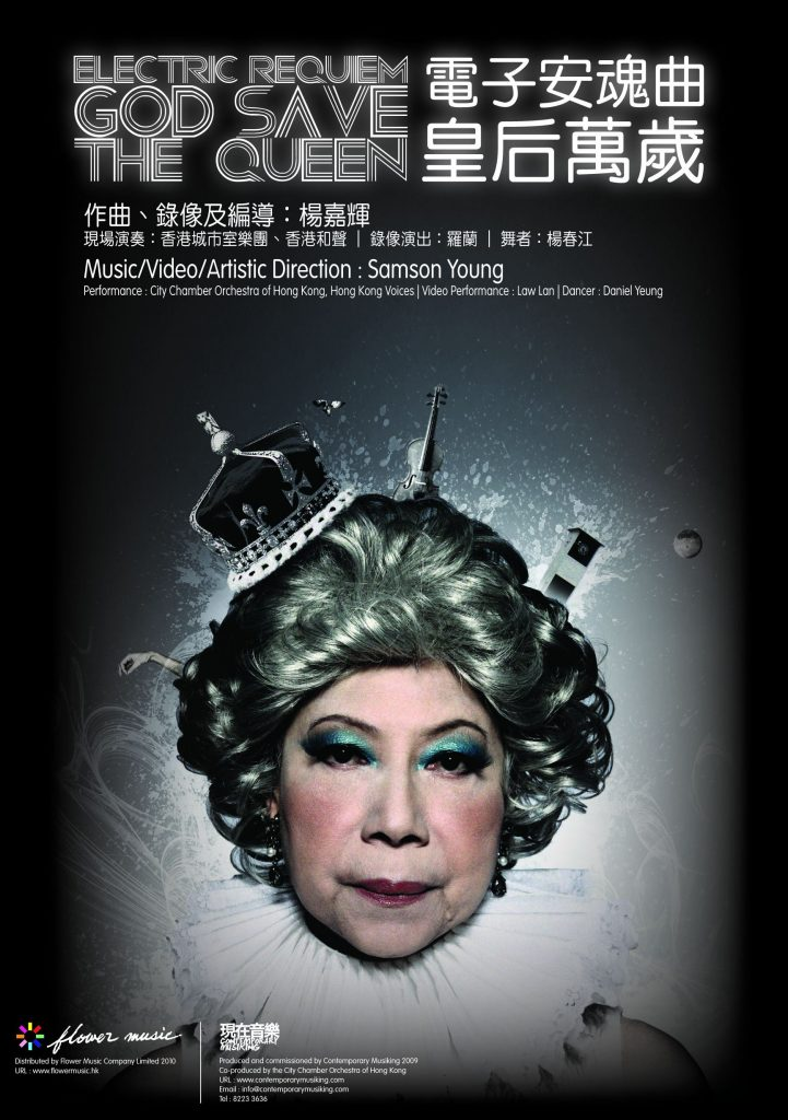 Electric Requiem: God Save the Queen (DVD) - Samson Young. Hong Kong: Flower Music, 2009.PURCHASE HERE