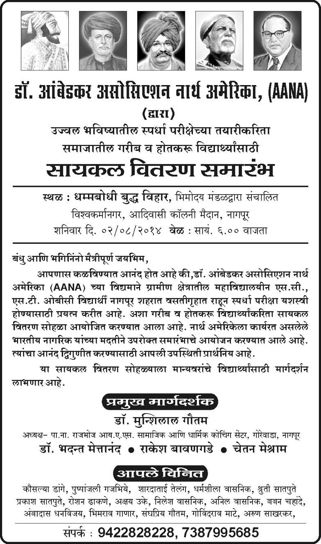 Bicycle-Donation-Flier-Nagpur.jpg