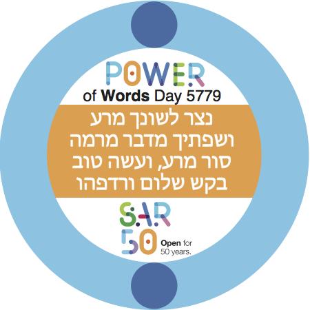 Power of Words Day 5779 sticker/button