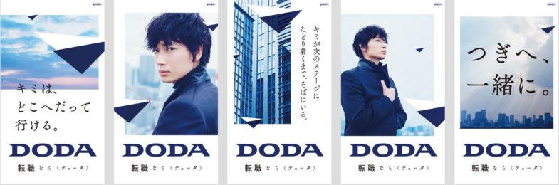 doda_2016_03-785x260.jpg