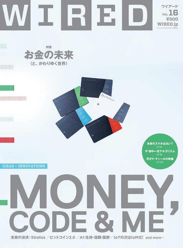 MONEY, CODE & MEお金の未来 (と、かわりゆく世界)