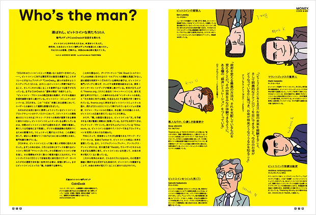 https://wired.jp/magazine/vol_16/