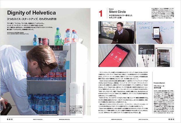 https://wired.jp/magazine/vol_26/