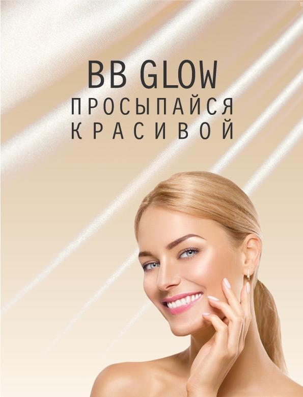 bb-glow5.4.jpg