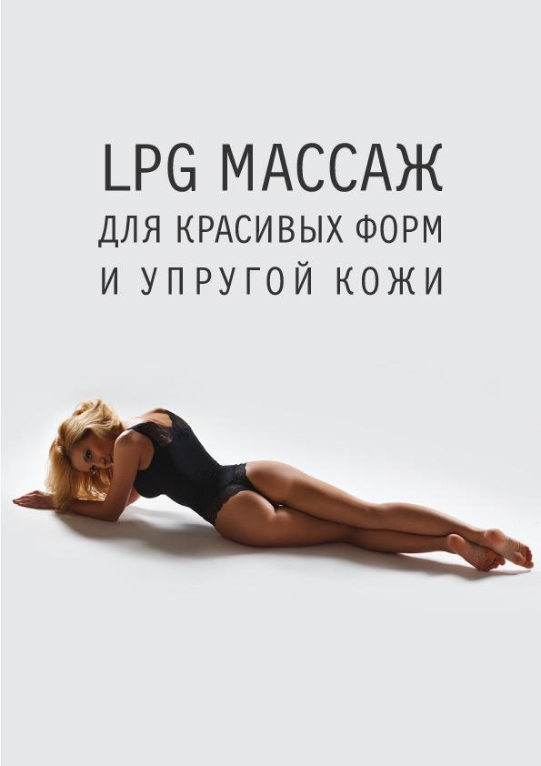 массаж.jpg