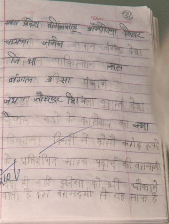 Constant effort leads to perfection!Page from an inmate's Hindi notebook.