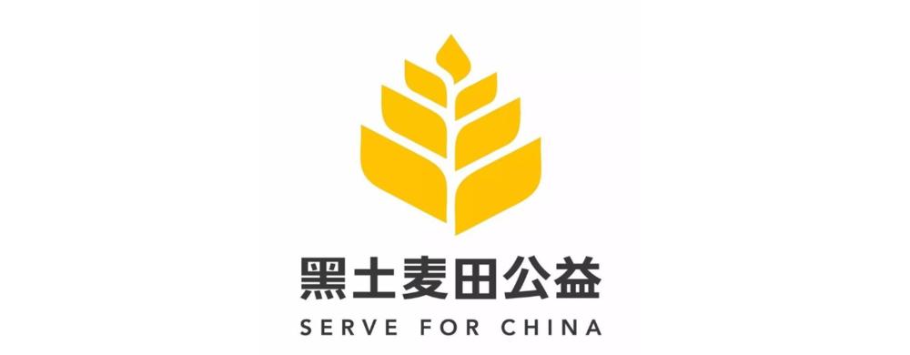 Serve for China(黑土麦田公益)