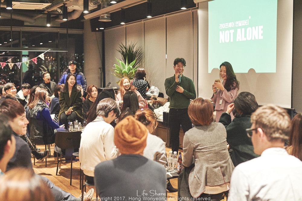 라이프쉐어 연말 파티 'NOT ALONE'