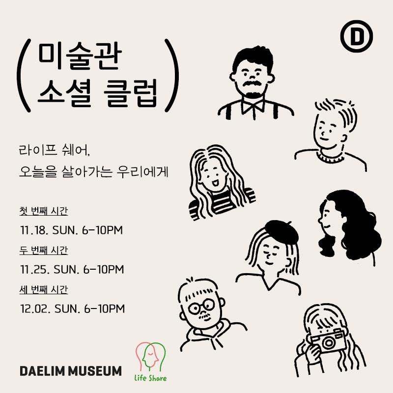 라이프쉐어_대림미술관_소셜클럽.jpg