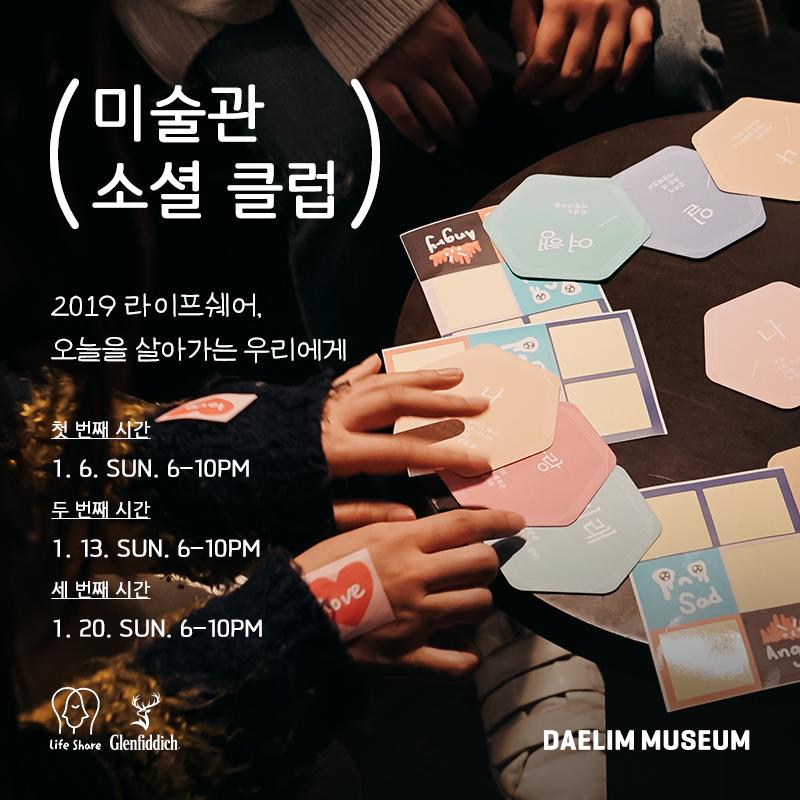 Copy of [미술관소셜클럽] 대림미술관X라이프쉐어