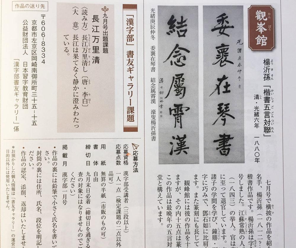 Im japanischen Schriftsystem werden Kanji, Hiragana und Katakana gleichzeitig verwendet.