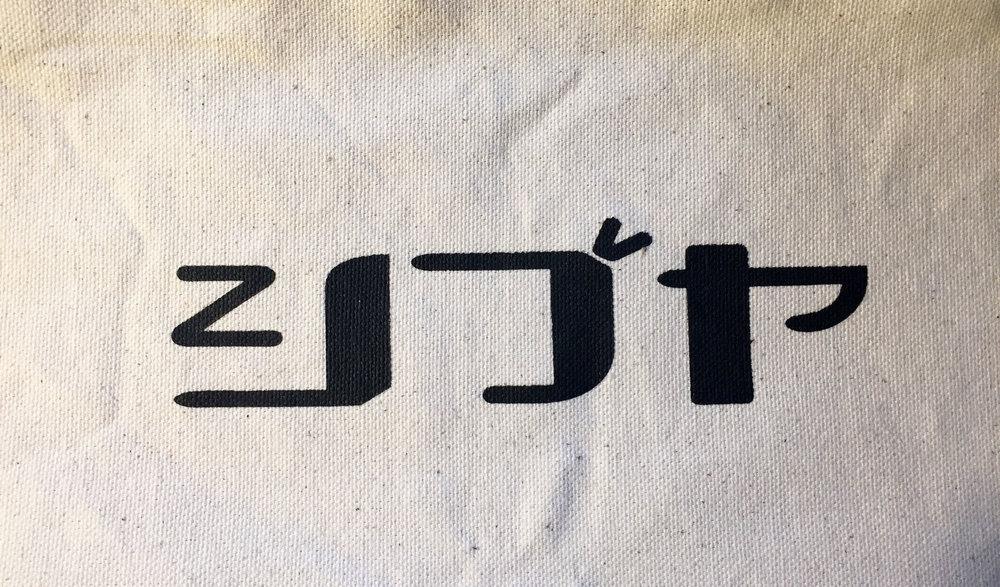 Katakana werden nicht nur für ausländische Namen, sondern gerne auch für Werbung und Gestaltung eingesetzt. Auf dem trendigen Sackerl steht Shibuya.