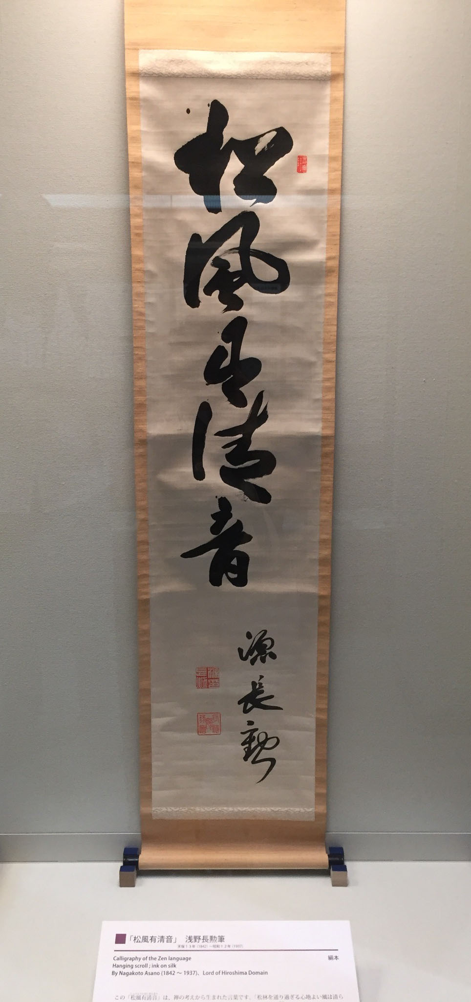 Shodo ist nicht einfach nur Schrift, sondern eine der ältesten Künste Japans. Hier sieht man ein Werk von Nagakoto Asano (1842-1937), der Feudalherr von Hiroshima, war.