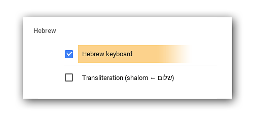 chrome-writing-input-guide-hebrew-input-method-3.png