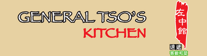 General Tso's Kitchen - Stop by this business to find out about their deal!