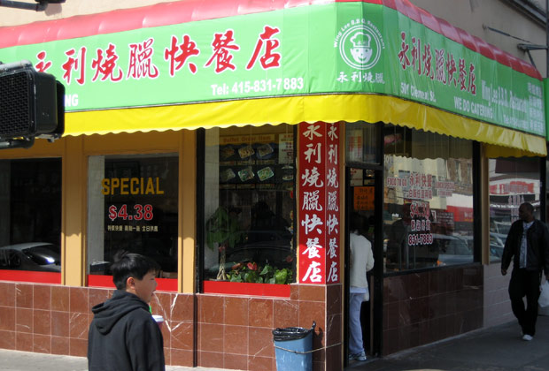 Wing Lee BBQ - Stop by this business to find out about their deal!