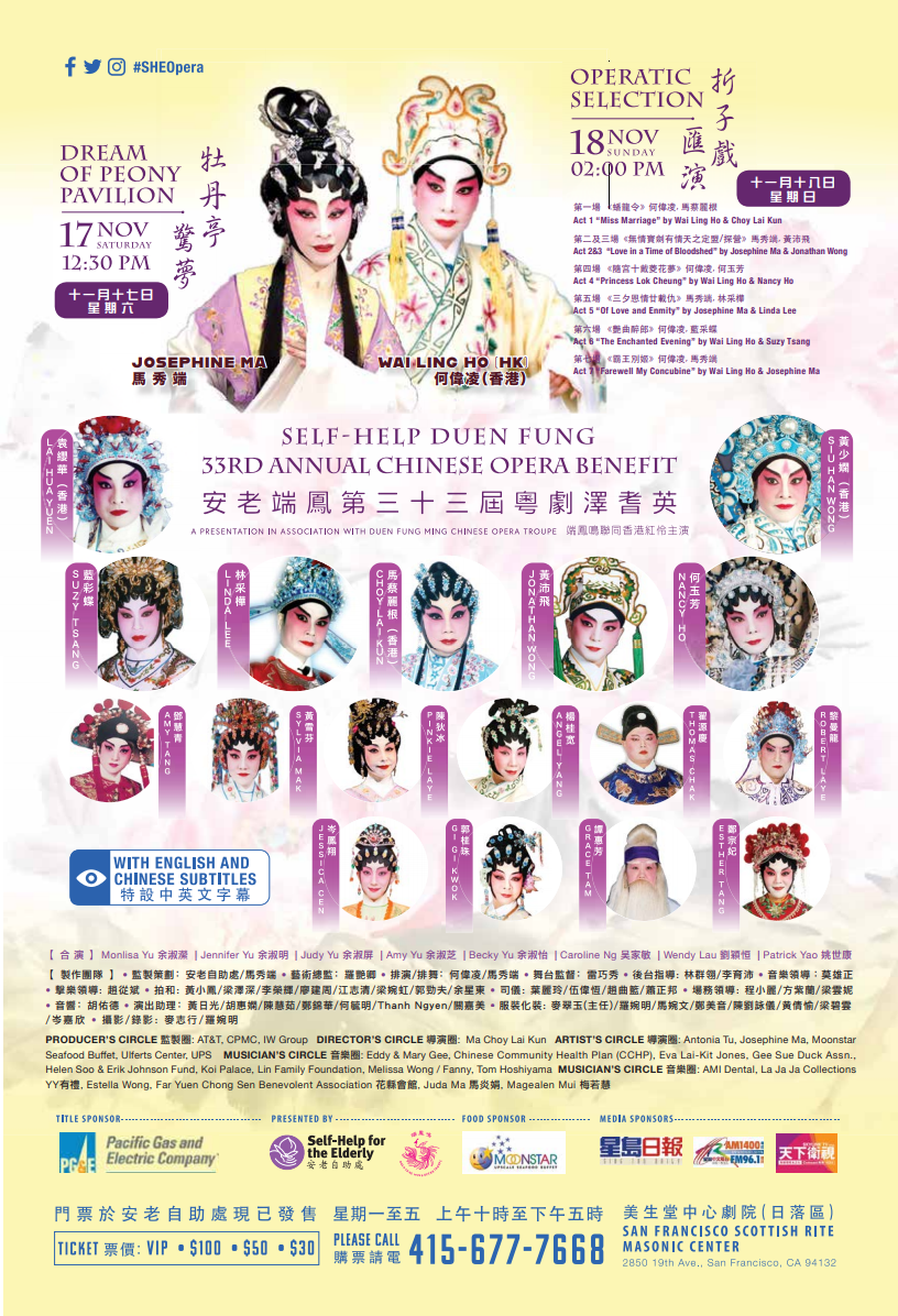 2018 Chinese Opera E-Poster.png