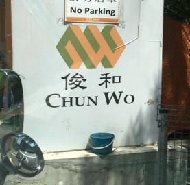 partner chun wo 1.jpg