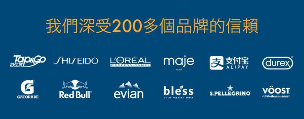 我們深受200多個品牌的信賴.png