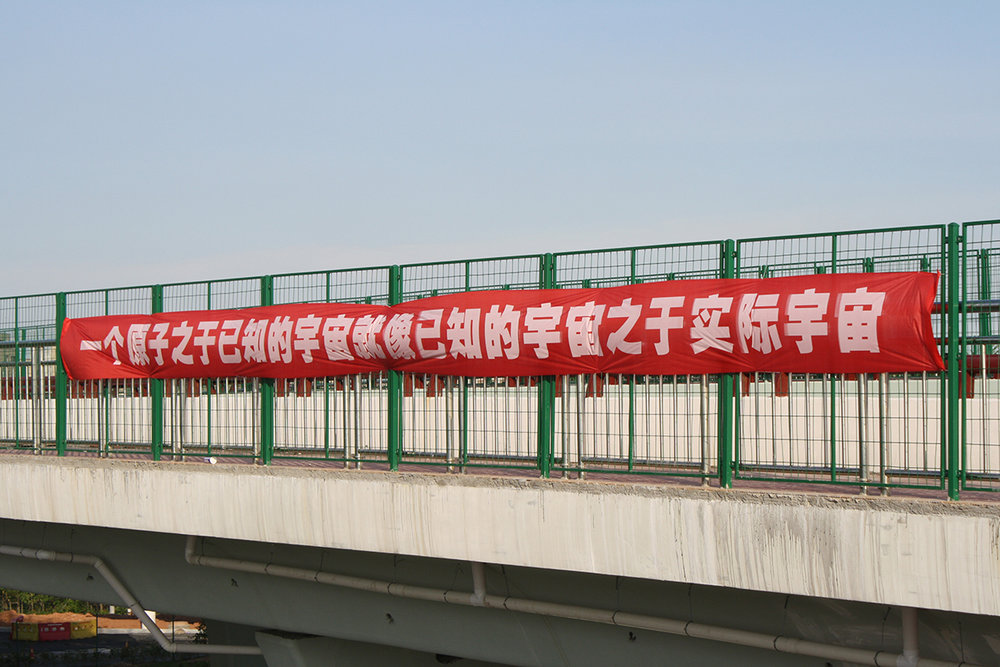 yuanzi01web.JPG