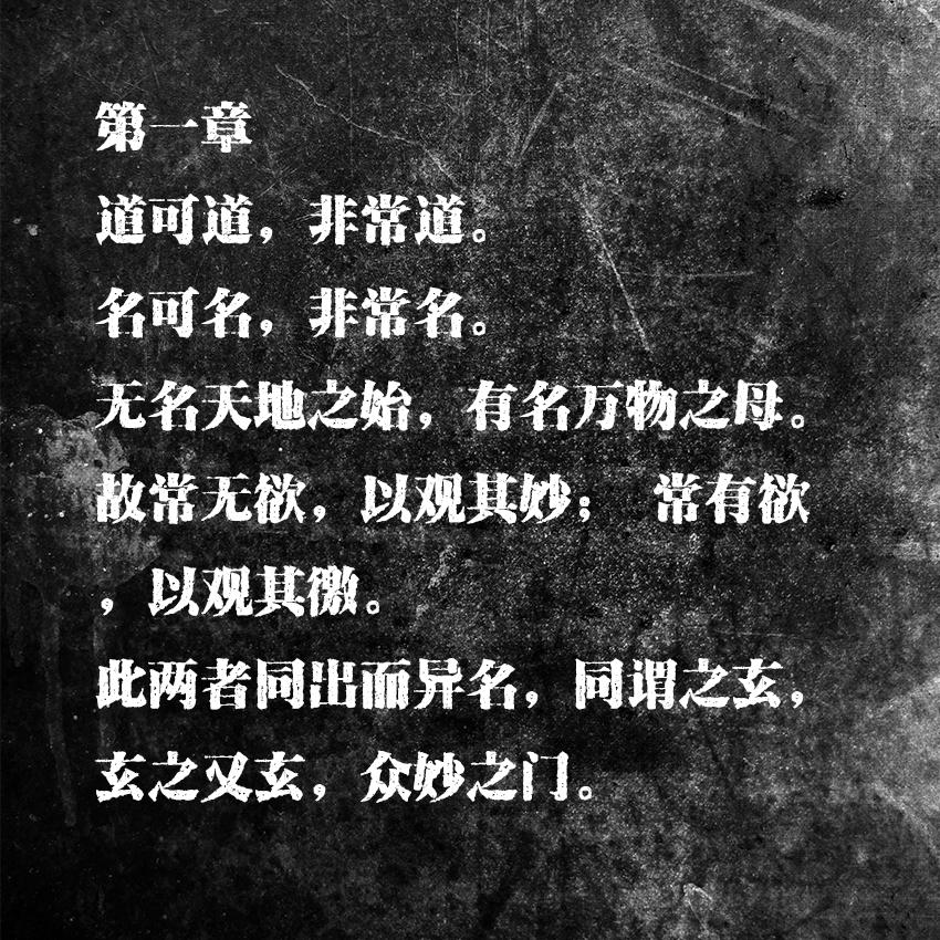 Daodejing Verse 1 Chinese.jpg