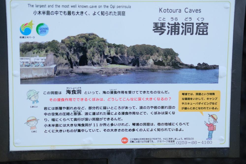 琴浦洞窟の案内板