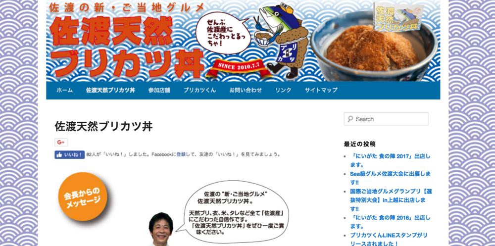 佐渡ご当地グルメ普及促進協議会公式サイト(http://www.burikatsu.com/)より