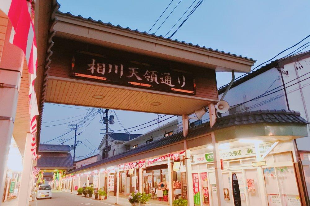 相川天領通り