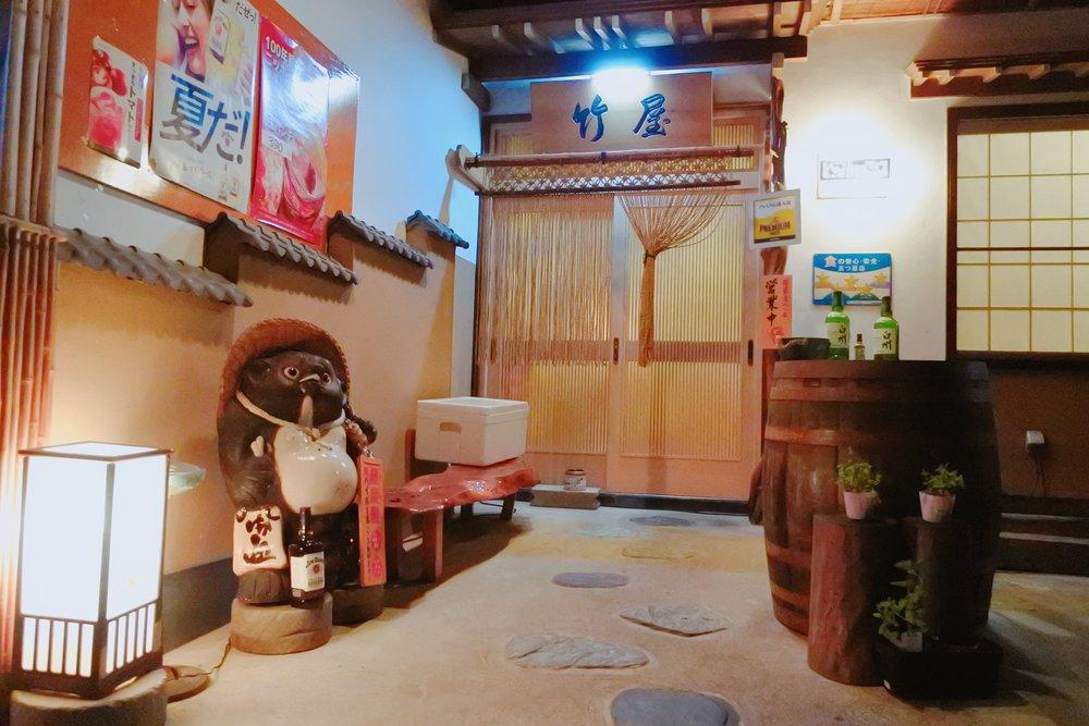 竹屋入り口