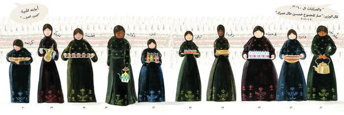 Al Sabbabat (the serving girls).jpg