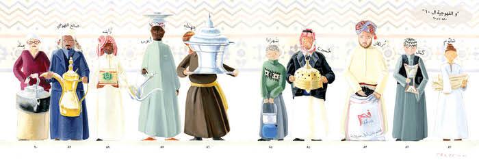 El Gahwajiyah (the coffee men).jpg