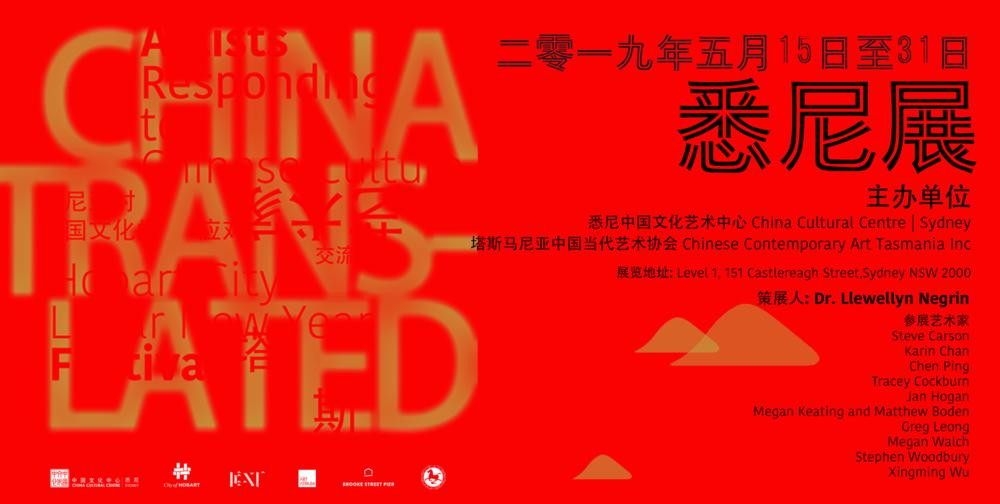 悉尼展览2019-5-16-中文海报 .png