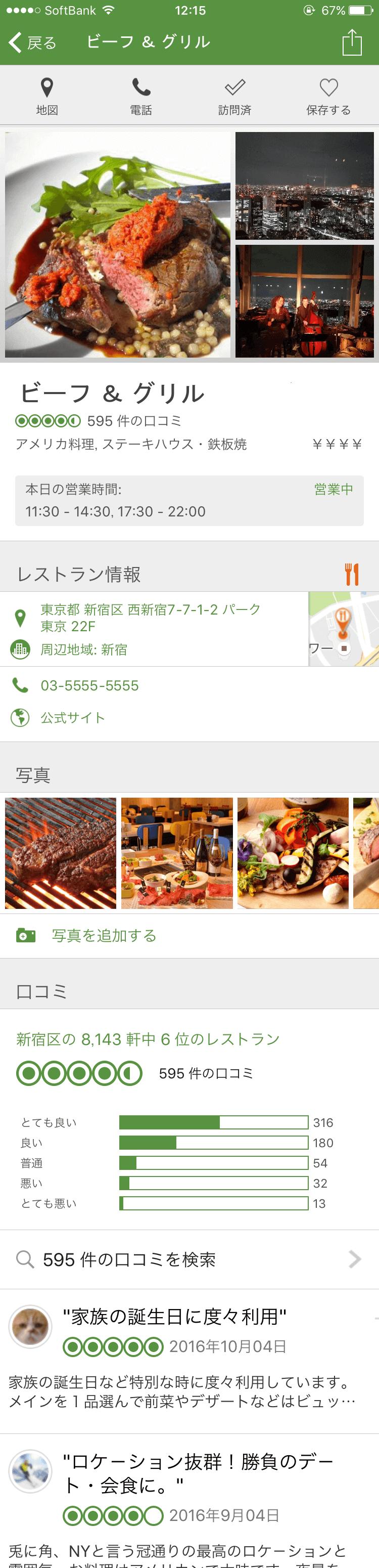 トリップアドバイザー掲載登録jp