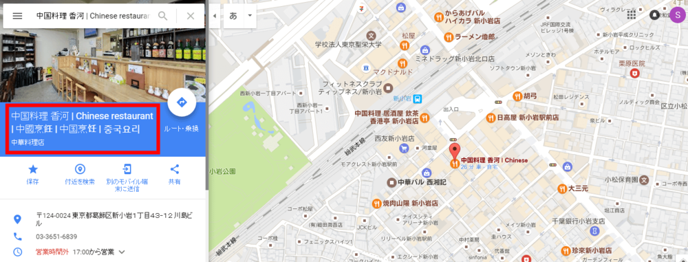 Googleマップ掲載