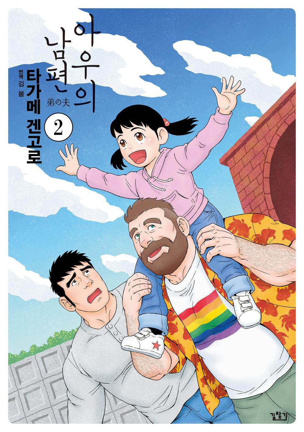 © Tagame Gengoroh / 제공: 도서출판 길찾기