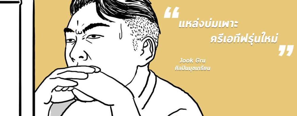 Jook Gru.jpg