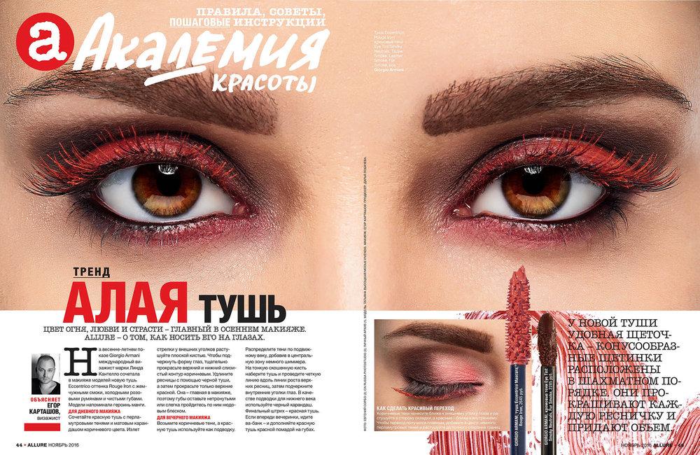 Beauty_academy_Allure_November_2016_evgeniy_sorbo_photographer_003.jpg