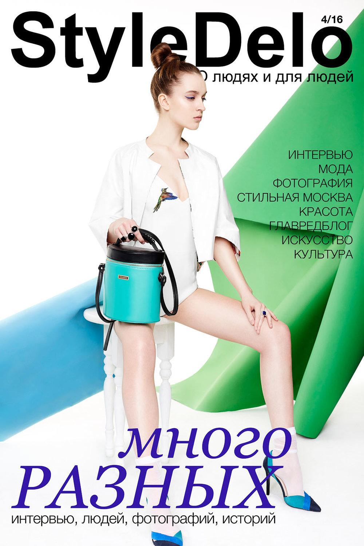 a_splash_of_color_cover_styledelo_evgeniy_sorbo_photographer_001.jpg